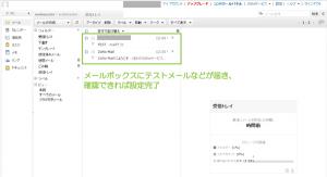 26_メールボックス表示とテストメール受信