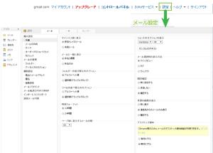 30_設定(メール)