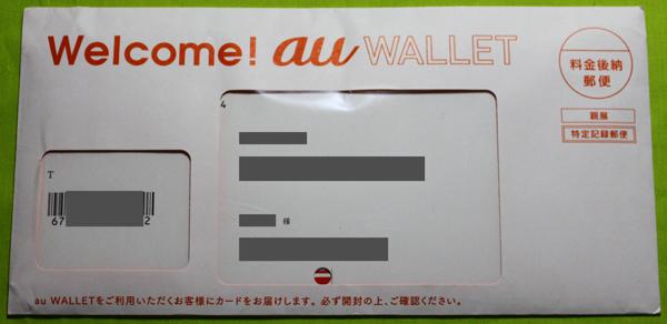 01_auWALLET封筒