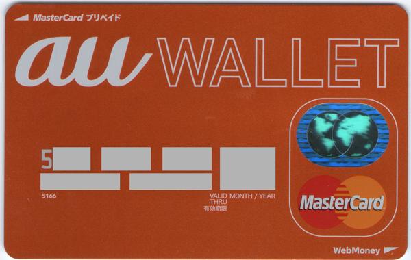 04_auWALLETカード・実物表