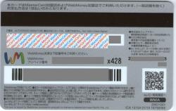 05_auWALLETカード・実物裏