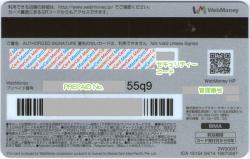 02_WebMoney MasterCard裏面
