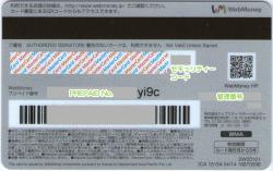 04_WebMoney MasterCard Lite裏面