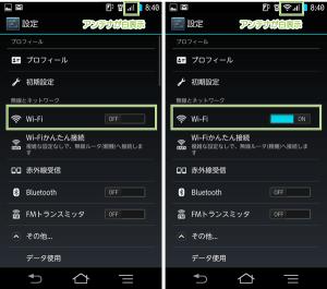 03_WiFiの有効化