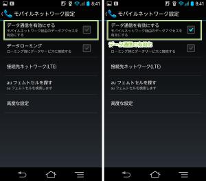 05_モバイルネットワークを確認