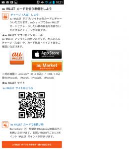 01_au WALLETサイトアプリリンク
