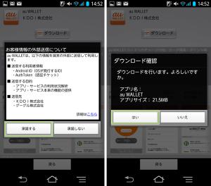 03_アプリ外部送信情報とダウンロード確認