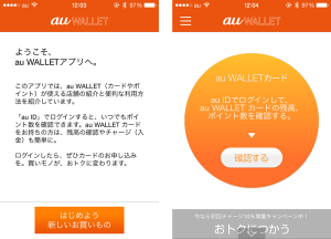 03_au WALLETアプリスタートページ