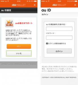 04_auID設定の表示(auID利用)
