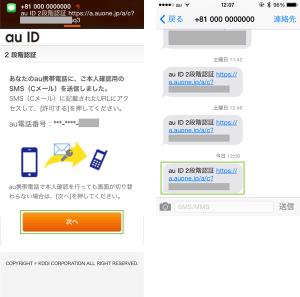 05_auID二段階認証(auID利用)