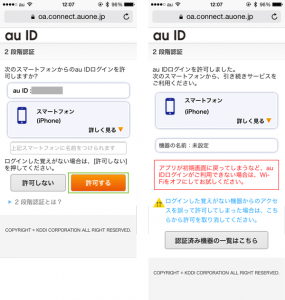 06_auID二段階認証許可(auID利用)