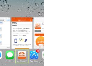 07_アプリへ切り替え(auID利用)
