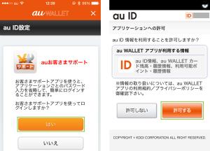 09_お客さまサポートアプリ使用(アプリ使用)