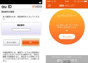 10_au暗証番号入力(アプリ使用)