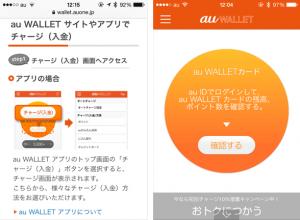 13_チャージ入金の方法とボタンの非表示