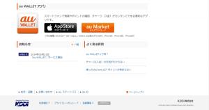 03_au WALLETサイト(アプリ)
