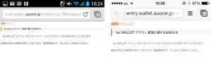 05_アプリ配信予定のお知らせ