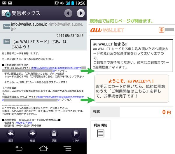 01_利用開始手続きメール