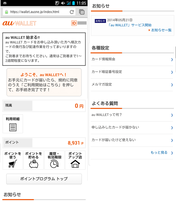 02_利用開始ページ