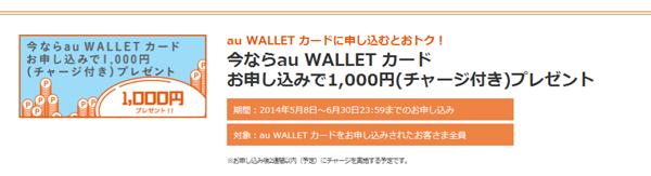 08_お申込で1000円プレゼントキャンペーン