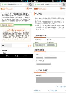 03_配達状況の確認画面