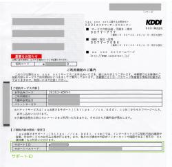 01_契約情報1