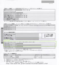 02_契約情報2