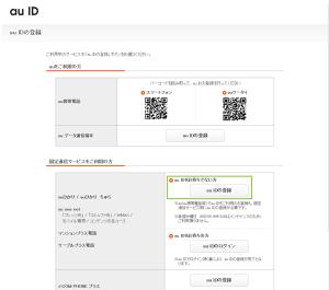 auIDの登録(固定サービス)