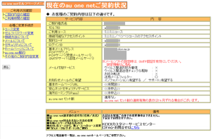 07_セルフページログイン