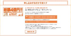 01_au WALLET デビューキャンペーン