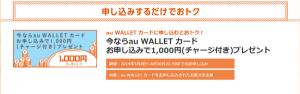 02_今ならau WALLET カードお申し込みで1,000円(チャージ付き)プレゼント