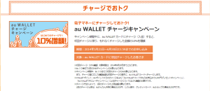 03_au WALLET チャージキャンペーン