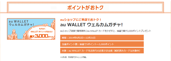 05_au WALLET ウェルカムガチャ