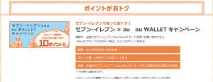 06_セブン-イレブン × au au WALLET キャンペーン