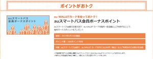 07_au WALLETカードを使っておトク!auスマートパス会員ボーナスポイント