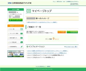 01_三井住友VISAカードeマイページトップ