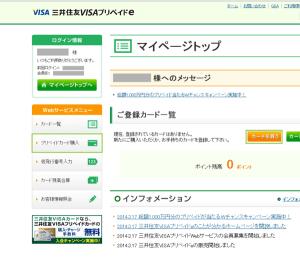 02_プリペイドカード購入
