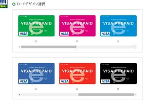 06_カードデザイン選択・カード新規購入