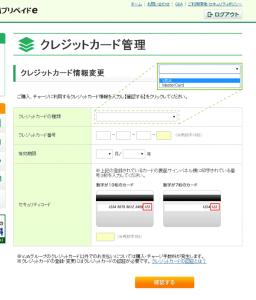 09_クレジットカード情報登録