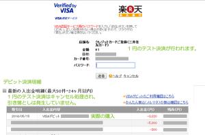 12_クレジットカードテスト決済(3Dセキュア)