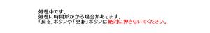 14_処理中メッセージ