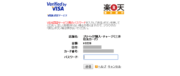 VISA本人認証サービス3Dセキュア例