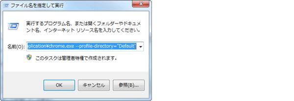 02_デフォルトプロファイルを指定