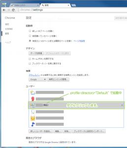 04_設定からプロファイルの確認