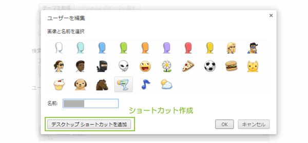 05_ユーザーを編集からショートカット作成