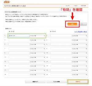 13_なりすまし規制回避リスト・gmail.com
