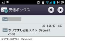 15_なりすまし規制回避リスト・gmail.com受信