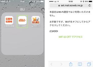 01_auメール設定