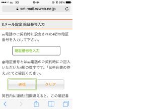 03_暗証番号入力