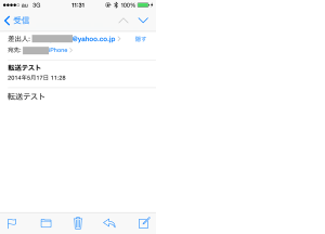 06_iPhoneで受信確認